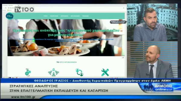 "The Erasmus+ Project ""VET2Business"" on the Municipal Television of Thessaloniki, TV100"